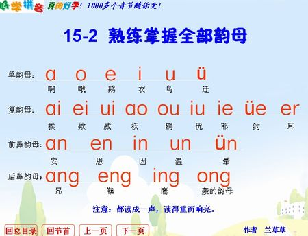 复韵母表:复韵母有几个?