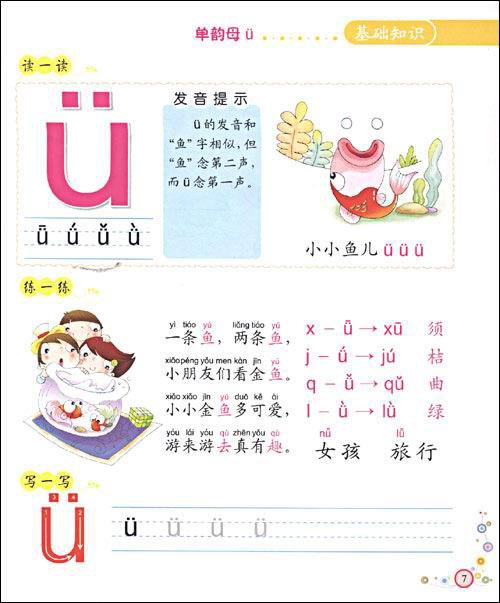 拼音v怎么打出来 拼音v的解读